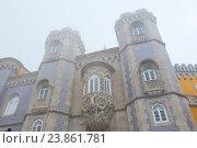 Дворец Пена (Palacio Nacional da Pena). Туманный день. Синтра. Португалия (2016 год). Стоковое фото, фотограф E. O. / Фотобанк Лори