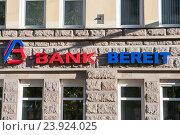 Банк Bereit на Малодетскосельском проспекте. Санкт-Петербург (2016 год). Редакционное фото, фотограф Ольга Визави / Фотобанк Лори