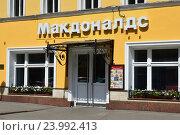 Купить «Предприятие быстрого питания «Макдоналдс». Улица Арбат, 52. Москва», эксклюзивное фото № 23992413, снято 17 июля 2016 г. (c) lana1501 / Фотобанк Лори
