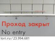 Купить «Станция Петровско-Разумовская-2», фото № 23994681, снято 29 августа 2016 г. (c) Антон Белицкий / Фотобанк Лори