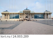 Купить «Дворец правительства Монголии на площади Сухэ-Батора в Улан-Баторе», фото № 24003289, снято 3 декабря 2015 г. (c) Юлия Батурина / Фотобанк Лори