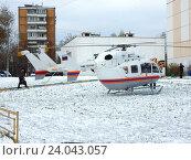 Купить «Вертолёт МЧС приземлился около жилых домов на Щелковском шоссе для эвакуации пострадавших в аварии», эксклюзивное фото № 24043057, снято 1 ноября 2016 г. (c) lana1501 / Фотобанк Лори