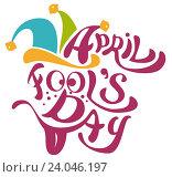 Купить «1 апреля - день Дурака», иллюстрация № 24046197 (c) Алексей Григорьев / Фотобанк Лори