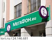 Купить «Логотип компании «Мегафон»», эксклюзивное фото № 24146681, снято 19 августа 2016 г. (c) Голованов Сергей / Фотобанк Лори