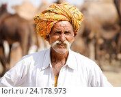 Купить «Портрет старого индуса, Pushkar fair, Индия», фото № 24178973, снято 21 ноября 2012 г. (c) photoff / Фотобанк Лори