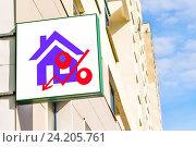 Билборд с рекламой продажи недвижимости. Стоковое фото, фотограф Сергеев Валерий / Фотобанк Лори