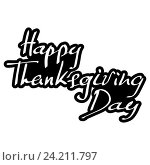 Рукописная надпись Happy Thanksgiving Day. Стоковая иллюстрация, иллюстратор Алексей Беликов / Фотобанк Лори