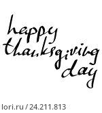 Нарисованная надпись Happy Thanksgiving Day (Счастливого дня Благодарения) шрифт на белом фоне. Стоковая иллюстрация, иллюстратор Алексей Беликов / Фотобанк Лори