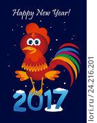 Купить «С новым годом 2017 годом! Открытка с петухом», иллюстрация № 24216201 (c) Neta / Фотобанк Лори