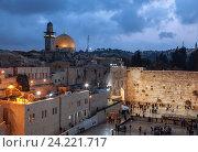 Купить «Стена плача и Купол Скалы в Иерусалиме вечером, Израиль», фото № 24221717, снято 1 ноября 2016 г. (c) Наталья Волкова / Фотобанк Лори