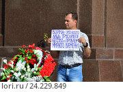 Купить «Мужчина держит плакат с надписью «Война - всего лишь трусливое бегство от проблем мирного времени» около памятника маршалу Жукову в Москве», эксклюзивное фото № 24229849, снято 9 июля 2016 г. (c) lana1501 / Фотобанк Лори