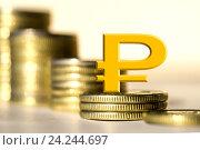 Символ рубля на фоне столбиков монет. Стоковое фото, фотограф Сергеев Валерий / Фотобанк Лори