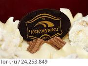"""Купить «Кондитерско-булочный комбинат """"Черемушки"""", логотип на торте», эксклюзивное фото № 24253849, снято 22 августа 2016 г. (c) Dmitry29 / Фотобанк Лори"""
