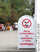 Купить «Выход в купальниках на набережную с пляжа запрещён», эксклюзивное фото № 24263669, снято 23 сентября 2015 г. (c) Dmitry29 / Фотобанк Лори