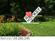 Купить «Стела «Я люблю Москву» в Филевском парке в Москве», эксклюзивное фото № 24266245, снято 5 августа 2016 г. (c) lana1501 / Фотобанк Лори