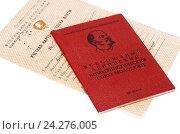 Купить «Комсомольский билет и учетная карточка члена ВЛКСМ», эксклюзивное фото № 24276005, снято 19 сентября 2016 г. (c) Елена Коромыслова / Фотобанк Лори