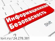 """Купить «Красная кнопка """"Информационная безопасность"""" на клавиатуре», иллюстрация № 24278381 (c) Konstantinp / Фотобанк Лори"""