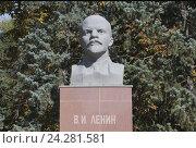 Купить «Памятник Ленину (бюст)», фото № 24281581, снято 18 ноября 2018 г. (c) Александр Тихонов / Фотобанк Лори