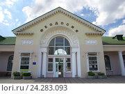 Купить «Железнодорожный вокзал. станция Феодосия. Крым», фото № 24283093, снято 3 сентября 2016 г. (c) Oles Kolodyazhnyy / Фотобанк Лори