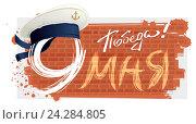 Купить «9 мая - день Победы. Поздравительная надпись на кирпичной стене», иллюстрация № 24284805 (c) Алексей Григорьев / Фотобанк Лори