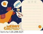 Купить «Поздравление с годом петуха и Рождеством», иллюстрация № 24288821 (c) Duzhnikova Iuliia / Фотобанк Лори