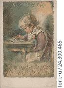 """Купить «""""К Новому году! Хоть не складно, да ладно, хоть не хитро, да кстати."""", открытка. Елизавета Меркурьевна Бем. (1843 – 1914)», иллюстрация № 24300465 (c) Дмитрий Лукин / Фотобанк Лори"""