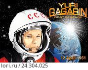 Векторный портрет Ю.А.Гагарина. Стоковая иллюстрация, иллюстратор Асия Абубакрова / Фотобанк Лори