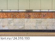 Купить «Станция «Котельники» Московского метрополитена», фото № 24310193, снято 30 апреля 2016 г. (c) Владимир Сергеев / Фотобанк Лори