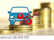 Купить «Легковой автомобиль и красный знак процента на фоне денег», фото № 24319737, снято 12 февраля 2016 г. (c) Сергеев Валерий / Фотобанк Лори
