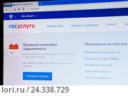 Купить «Экран компьютера с открытой страничкой сайта gosuslugi.ru», эксклюзивное фото № 24338729, снято 5 декабря 2016 г. (c) Александр Тарасенков / Фотобанк Лори