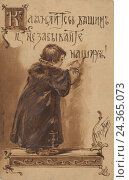 """Купить «""""Кланяйтесь вашим и не забывайте наших!"""", открытка. Елизавета Меркурьевна Бем. (1843 – 1914)», иллюстрация № 24365073 (c) Дмитрий Лукин / Фотобанк Лори"""