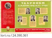 Купить «Плакат: Ударники коммунистического труда», иллюстрация № 24390361 (c) Артем Сеттаров / Фотобанк Лори