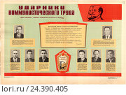 Купить «Агитационный плакат: Ударники коммунистического труда», иллюстрация № 24390405 (c) Артем Сеттаров / Фотобанк Лори