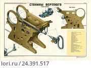 Купить «Плакат: Станины вертлюга», иллюстрация № 24391517 (c) Артем Сеттаров / Фотобанк Лори