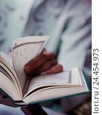 Купить «Moslem, hand, Koran, prayer, Islam, believer, man, non-white, faith, religion, holy book Islam, sura, Islamic, pray, devoutness, conviction, inside», фото № 24454973, снято 27 сентября 2005 г. (c) mauritius images / Фотобанк Лори