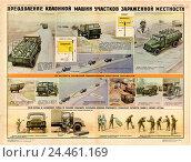 Купить «Военный плакат: Преодоление колонной машин участков зараженной местности», иллюстрация № 24461169 (c) Артем Сеттаров / Фотобанк Лори