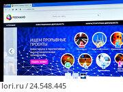 Купить «Экран компьютера с открытой страничкой сайта госкорпорации по развитию нанотехнологий - Роснано rusnano.com», эксклюзивное фото № 24548445, снято 5 декабря 2016 г. (c) Александр Тарасенков / Фотобанк Лори