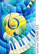 Купить «Скрипичный ключ в стиле витражного стекла», иллюстрация № 24560313 (c) Наталья Загорий / Фотобанк Лори