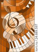Купить «Абстрактное изображение скрипичного ключа в витражном стиле», иллюстрация № 24689597 (c) Наталья Загорий / Фотобанк Лори