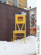 Арт-объект огромный стул возле торгового центра Галерея мебели, город Тверь (2016 год). Редакционное фото, фотограф Юлия Франтова / Фотобанк Лори