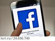 Купить «Страница приложения Facebook на экране смартфона», фото № 24696749, снято 16 декабря 2016 г. (c) Victoria Demidova / Фотобанк Лори