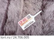 Купить «Контрольный идентификационный знак - чип со встроенной радиочастотной меткой (RFID) на мехе дубленки», фото № 24706005, снято 16 декабря 2016 г. (c) Виктор Никитин / Фотобанк Лори