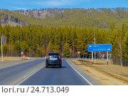 Трасса Чита-Хабаровск, фото № 24713049, снято 24 марта 2015 г. (c) Хайрятдинов Ринат / Фотобанк Лори