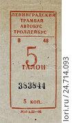 Купить «Ленинградский разовый проездной билет наземного транспорта», иллюстрация № 24714093 (c) Oles Kolodyazhnyy / Фотобанк Лори