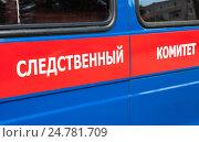 Надпись на автомобиле: Следственный комитет. Стоковое фото, фотограф FotograFF / Фотобанк Лори