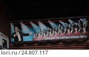 Купить «Панорама афиши театра на Таганке с рекламой пьесы режиссёра Николая Губенко», эксклюзивный видеоролик № 24807117, снято 3 января 2017 г. (c) Дмитрий Неумоин / Фотобанк Лори