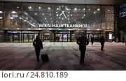 Купить «Passengers walking at the main railway station of Vienna», видеоролик № 24810189, снято 20 декабря 2016 г. (c) Антон Гвоздиков / Фотобанк Лори