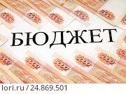 Купить «Деньги достоинством пять тысяч рублей выложены в виде рамки вокруг слова бюджет», фото № 24869501, снято 6 января 2017 г. (c) Наталья Осипова / Фотобанк Лори