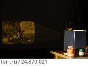 Купить «Демонстрация диафильма», эксклюзивное фото № 24870021, снято 25 ноября 2016 г. (c) Игорь Боголюбов / Фотобанк Лори