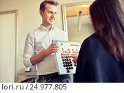 Купить «woman choosing hair color from palette at salon», фото № 24977805, снято 15 февраля 2015 г. (c) Syda Productions / Фотобанк Лори